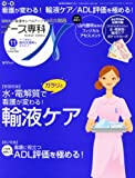 NURSE SENKA (ナースセンカ) 2010年 11月号 [雑誌]