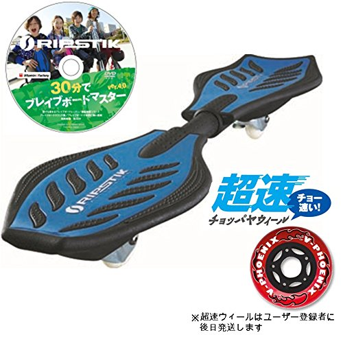 ABEC9 Super speed gift ☆ [DVD ride for 30 minutes & theft warranty] brave Board for dads official Edition lipstick Japan Board 100 gift vitamin i factory /Ripstik blue