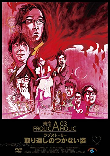 ���03 FROLIC A HOLIC ��֥��ȡ���ּ���֤��ΤĤ��ʤ��ѡ� [DVD]
