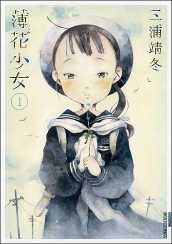 薄花少女 1 (IKKI COMIX)