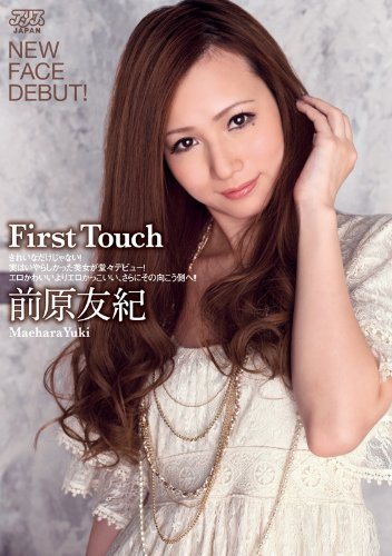 First Touch 前原友紀 [DVD]