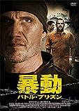 暴動/バトル・プリズン [DVD]