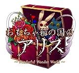 おもちゃ箱の国のアリス(豪華版:特製冊子/豪華版ドラマCD同梱)