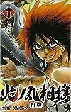 火ノ丸相撲 1 (ジャンプコミックス)