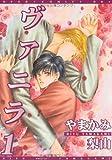 ヴァニラ 1 (ディアプラス コミックス)