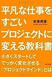 「平凡な仕事をすごいプロジェクトに変える教科書」安東邦彦