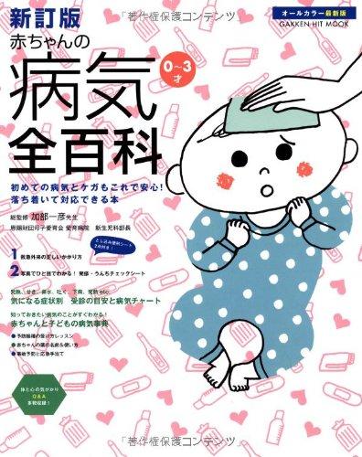 新訂版 赤ちゃんの病気全百科 (学研ヒットムック)