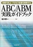 営業力向上・プロセス改善を実現するABC/ABM実践ガイドブック
