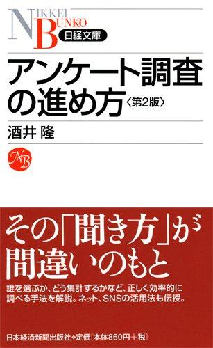 アンケート調査の進め方 〈第2版〉 (日経文庫)