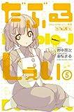 だぶるじぇい(5) (少年マガジンコミックス)