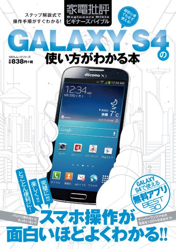 GALAXY S4の使い方がわかる本 (100%ムックシリーズ)