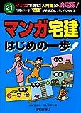 マンガ宅建 はじめの一歩〈平成21年版〉