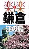 鎌倉・江の島 (楽楽)