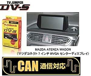BLITZ(ブリッツ) 車載テレビキャンセルキット TV JUMPER DV-S(テレビジャンパーディーブイエス) for CAN TCBA-10 デミオ アテンザ アクセラ CX-5 CX-3 マツダコネクト 10648