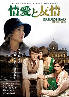 情愛と友情 [DVD]