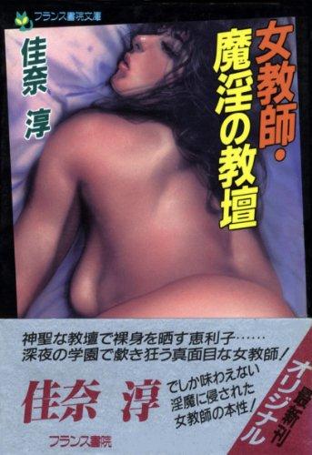 [佳奈淳] 女教師・魔淫の教壇