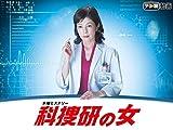 amazonプライム・ビデオ 科捜研の女 season15