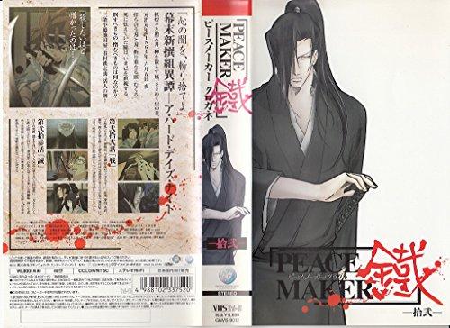 PEACE MAKER 鐡-拾弐- [VHS] 小林由美子 斎賀みつき 中田譲治 ジェネオン エンタテインメント