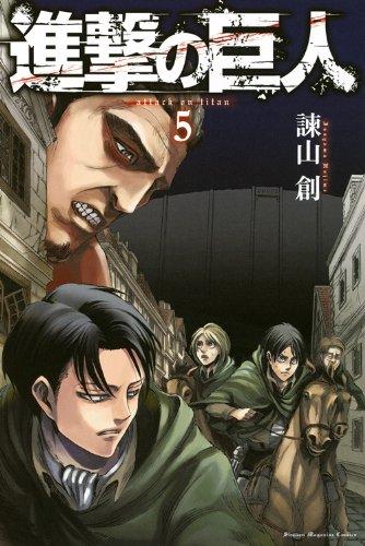 進撃の巨人(5) (少年マガジンコミックス)