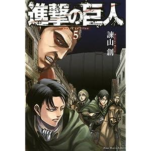 進撃の巨人 32 (講談社コミックス週刊少年マガジン)