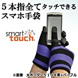 ミドリ安全 スマホ手袋 smarttouch 5112 《カフスボーダー》 黒