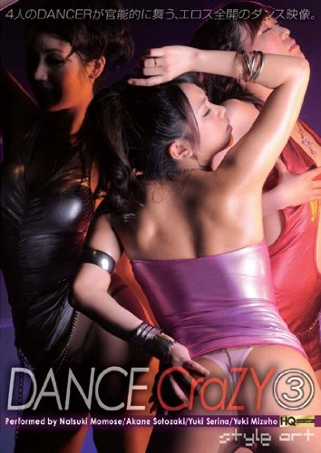 [桃瀬なつき 芹菜ゆき みずほゆき 里崎あかね] DANCE CraZY 3 スタイルアート/妄想族