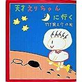 天才えりちゃん月に行く (いわさき創作童話)
