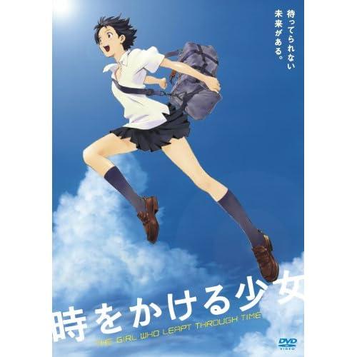 時をかける少女 [DVD]|Amazon