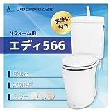 アサヒ衛陶 トイレ エディ566 リフォーム用 床排水 カラー:ラブリーアイボリー 防露仕様手洗い付き 暖房便座 [RA3566NBTR46**]