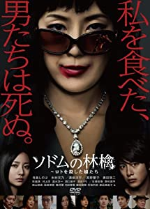 Amazon.com: Japanese TV Series - Sodom No Ringo - Loto Wo Koroshita