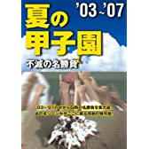 夏の甲子園03~07 不滅の名勝負 [DVD]