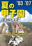 夏の甲子園03~07 不滅の名勝負 [DVD]   (ビクターエンタテインメント)