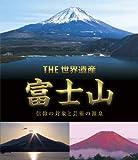 THE 世界遺産 富士山―信仰の対象と芸術の源泉 [Blu-ray]