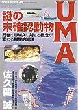 謎の未確認動物UMA—既存のUMAに対する概念が変わる科学的解説 (TOEN MOOK NO. 40)(佐久間 誠)