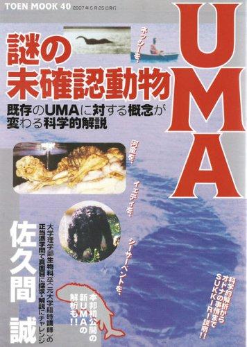 謎の未確認動物UMA―既存のUMAに対する概念が変わる科学的解説 (TOEN MOOK NO. 40)