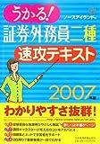 うかる!証券外務員二種速攻テキスト 2007年版 (2007)