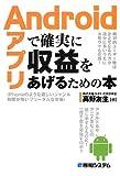 Androidアプリで確実に収益をあげるための本