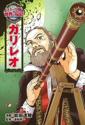 ガリレオ (コミック版世界の伝記)