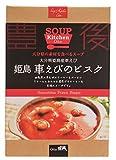 成美 スープキッチン大分 姫島車エビのビスク 200g