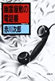 幽霊屋敷の電話番 (新潮文庫)