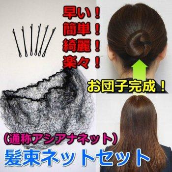 髪束ねネットセット 50枚セット