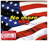 No more(完全初回限定盤)(DVD付)/米寿司,白井裕紀,新美香,Thomas G:son,RYUKYUDISKO,Fantastic Plastic Machine