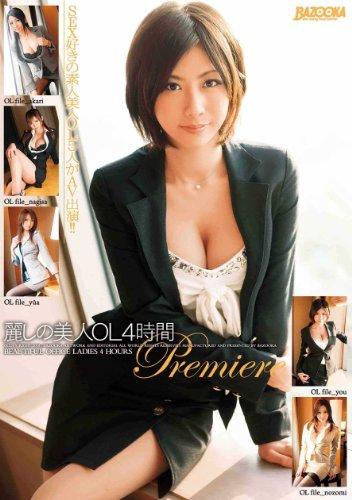 麗しの美人OL 4時間 PREMIERE [DVD]
