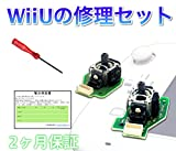 【SIMPS】高品質 WiiU 修理セット ゲームパッド 修理交換用 部品 スティック コントロール基板左右セット (Lスティック・Rスティック)& 修理専用Y字ドライバーセット 「SIMPSオリジナル保証書付き」
