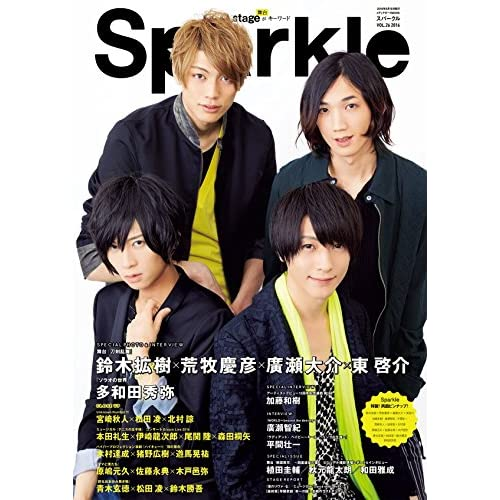 Sparkle vol.26 (メディアボーイMOOK)