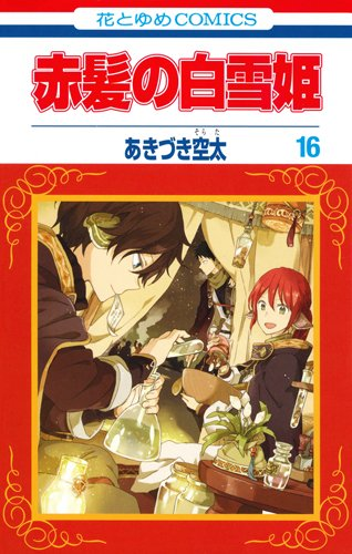 赤髪の白雪姫 16 (花とゆめCOMICS)