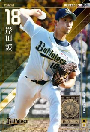 オーナーズリーグ/プロモーション OLP24 005Bs岸田護