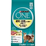 ピュリナワン 避妊・去勢した猫の体重ケア 子ねこから全ての年齢に ターキー 2.2kg ペット用品 猫用食品(フード・おやつ) キャットフード(ドライフード・総合栄養食) [並行輸入品]