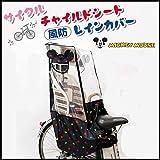 SHIKISHIMA(シキシマ) 自転車用 ヘッドレスト付後ろ子供のせ用 風防レインカバー  リアシートカバー (ミッキーマウス)