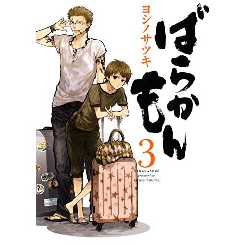 ばらかもん3巻 (デジタル版ガンガンコミックスONLINE)